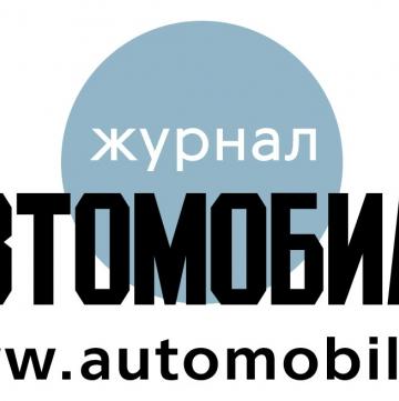 """Выиграй билеты на """"Мотозиму"""" с журналом Автомобили!"""