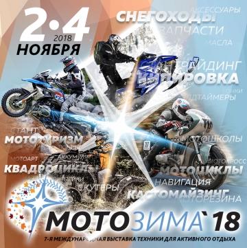"""""""Мотозима-2018"""", 2-4 ноября, Сокольники!"""
